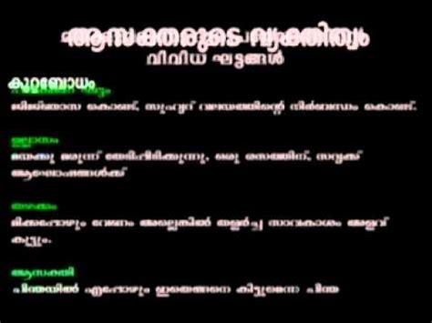 Malayalam essays in malayalam language - Soupio